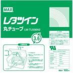 (業務用セット) マックス チューブマーカー・レタツイン専用消耗品 丸チューブ LM-TU336N2 1巻入 〔×2セット〕