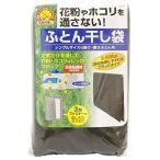 花粉ガード ふとん干し袋/布団干しカバー 〔シングルサイズ用〕 幅150×奥行210cm 3方開きファスナー