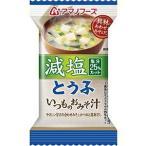 〔まとめ買い〕アマノフーズ 減塩いつものおみそ汁 とうふ 8.5g(フリーズドライ) 60個(1ケース)