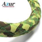 Azur ハンドルカバー ベストワンファイター(H11.4-) ステアリングカバー 迷彩グリーン 2HS(外径約45-46cm) XS60G24A-2HS