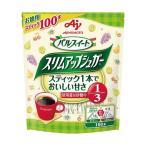 (まとめ)味の素 パルスイートスリムアップシュガー スティック 1.6g 1パック(100本)〔×10セット〕
