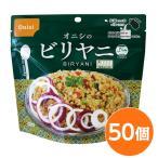 〔尾西食品〕 アルファ米/保存食 〔ビリヤニ 80g×50個セット〕 日本製 〔非常食 アウトドア 備蓄食材〕〔代引不可〕