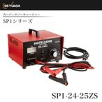 GS YUASA ジーエスユアサ 自動車用バッテリー充電器 SP1-24-25ZS 業務用ブースターチャージャー