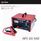 GS YUASA ジーエスユアサ 自動車用バッテリー充電器 SP1-24-10Z 業務用ブースターチャージャー