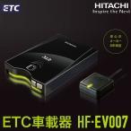 日立 ETC車載器 HF-EV007 アンテナ分離型 ETC