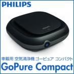 ショッピング外箱不良 [外箱不良B品] [訳あり品]フィリップス Philips 車載用 空気清浄機 自動車用 PM2.5対応 GoPure Compact ゴーピュア コンパクト 高性能フィルター搭載