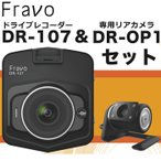 ショッピングドライブレコーダー Fravo ドライブレコーダー DR-107 専用リアカメラ DR-OP1 セット 前後 2カメラ