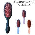 MASON PEARSON メイソンピアソン ポケットミックス 猪毛ブラシ くせ毛 ヘアケア ヘアブラシ くし