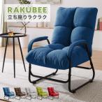 高座椅子 肘付き リクライニング リラックスチェア パーソナルチェア チェア イス 椅子 テレワーク 在宅 勤務 代引不可