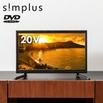 simplus DVDプレーヤー内蔵 地上デジタルハイビジョン液晶テレビ 外付けHDD録画対応 1波  20V