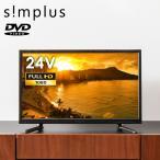 simplus DVDプレーヤー内蔵 地上デジタルハイビジョン液晶テレビ 外付けHDD録画対応 1波  24V