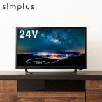 テレビ 24型 24V 24インチ 液晶テレビ 外付けHDD録画対応 SP-24TV01GR simplus シンプラス フルハイビジョン 1波