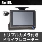 トリプルカメラ付きドライブレコーダー SLI-TCD130