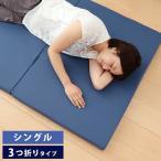 ショッピング日本製 日本製 国産 マットレス シングル 3つ折り 三つ折り 軽量 コンパクト 収納 折りたたみ コンパクト 3つ折りマットレス 代引不可