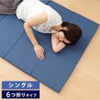 ショッピング日本製 日本製 国産 マットレス シングル 6つ折り 六つ折り 軽量 コンパクト 収納 折りたたみ コンパクト 6つ折りマットレス 代引不可