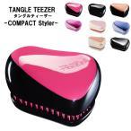 タングルティーザー TANGLE TEEZER COMPACT Styler コンパクト スタイラー カバー付き ヘアブラシ クシ ヘアケア 持ち歩き