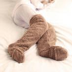 極暖 足が出せるロングカバー レッグウォーマー ブラウン 防寒 冷え性 ふわふわ ソックス 靴下 毛布 足先 暖かい 室内用