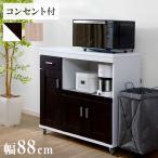 キッチンカウンター 幅88cm コンセント2個口 キャスター付き 食器棚 カウンターテーブル レンジ台 キッチン収納 代引不可