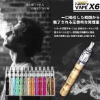 Kamry 日本総代理店オリジナル新パッケージ リキッド式 電子タバコ VAPE X6 国内正規品【リキッド2個サービス】
