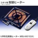 メトロ こたつ用取替えヒーター U字型石英管ヒーター 手元温度コントロール式 MSU-601E K