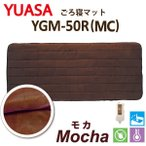 YUASA ユアサプライムス ごろ寝マット 1畳タイプ モカ 172cm×75cm YGM-50R MC 電気マット ホットマット 丸洗い可能