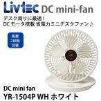 ユアサプライムス YUASA 扇風機 Livtec ミニデスクファン YR-1504P ホワイト コンパクトファン