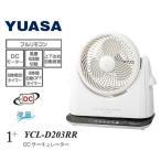 ユアサプライムス YUASA 扇風機 DCサーキュレーター YCL-D203RR ホワイト リモコン付き サーキュレーター