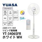 ユアサプライムス YUASA 扇風機 リビング扇 YT-3406SFR ホワイト リモコン付き