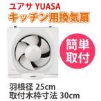 YUASA ユアサプライムス キッチン用換気扇 羽根径 25cm YAK-25L 一般台所用換気扇 換気扇 ユアサ