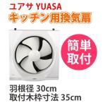 YUASA ユアサプライムス キッチン用換気扇 羽根径 30cm YAK-30L 一般台所用換気扇 換気扇 ユアサ