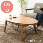 楕円こたつ noix ノワ 幅105こたつテーブル テーブル おしゃれ コタツ 楕円 シンプル