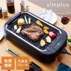 ホットプレート 煙が出ない 吸煙グリル 焼肉 プレート 煙の少ない スモークレス 焼き肉機 調理温度調節 卓上