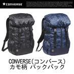 CONVERSE コンバース バックパック フラップリュック カモ柄 C1604023 ブラックカモ ネイビーカモ バッグ おしゃれ バスケ