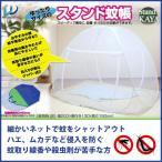 コンパクトに収納 ゆったりサイズの スタンド 蚊帳 WJ-539