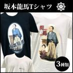 Tシャツ 半袖 坂本龍馬 綿100% プリント 白 黒  メンズシャツ カットソー M L LL  メール便1点のみ送料無料
