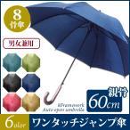 ジャンプ傘 60cm 男女兼用 8本骨 ※傘以外の同梱不可!