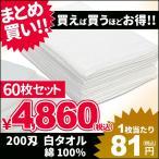タオル 60枚セット 200刄 白 無地 タオル 白タオル : フェイスタオル スポーツタオル 85×35 作業用 消耗品