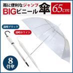 傘 65cm ビニール ジャンプ 透明 視界良好 ※傘以外の同梱不可!