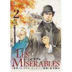 LES MISERABLES (2) (ゲッサン少年サンデーコミックススペシャル)