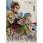 LES MISERABLES (1) (ゲッサン少年サンデーコミックススペシャル)