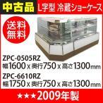 【中古】:アリガ 60Hz専用 水冷式 L字型冷蔵ショーケース