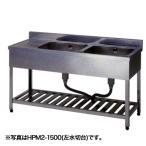 新品:アズマ 二槽水切シンク 1200×450×800 KPM2-1200