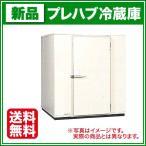 新品:フクシマ プレハブ冷蔵庫  1坪