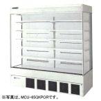 新品:福島工業(フクシマ) 冷蔵多段オープンスポットショーケース 幅1755mm 800Lタイプ MCU-65GKPOR-S(旧型番:MCU-64GKPOR-S)