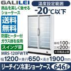 新品:福島工業(フクシマ) リーチイン冷凍ショーケース(スイング扉タイプ)デラックス MRS-40FWTR6(旧型番:MRS-40FWTR5)