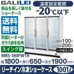 新品:福島工業(フクシマ) リーチイン冷凍ショーケース(スイング扉タイプ)デラックス MRS-60FWTR5