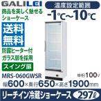 新品:福島工業(フクシマ) リーチイン冷蔵ショーケース(スイング扉タイプ)デラックス MRS-20GWSR6