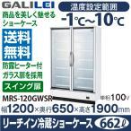 新品:福島工業(フクシマ) リーチイン冷蔵ショーケース(スイング扉タイプ)デラックス MRS-40GWSR5