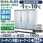 新品:福島工業(フクシマ) リーチイン冷蔵ショーケース (スイング扉タイプ)デラックス MRS-60GWTR6(旧型番:MRS-60GWTR5)