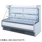 新品:福島工業(フクシマ) 低多段オープンショーケース(三相) HMC-65GUTO2S(旧型番:HMC-64GUTO2S)